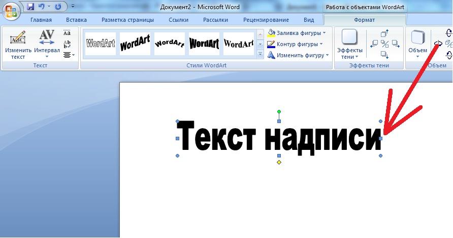 Как сделать текст в