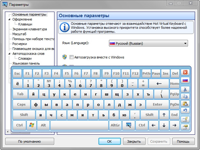 hot virtual keyboard repack