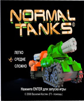 NORMAL TANKS / [2008, Аркады]