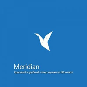 Meridian 5.0.740.0 + Portable [Rus/Eng]