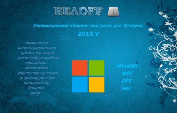 BELOFF 2O15.V [minstall vs wpi] (x86-x64) (2015) [Rus]